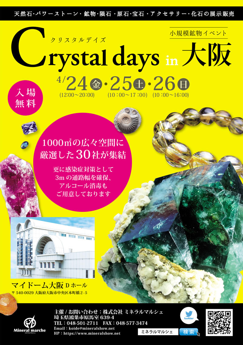 Crystal days in 大阪