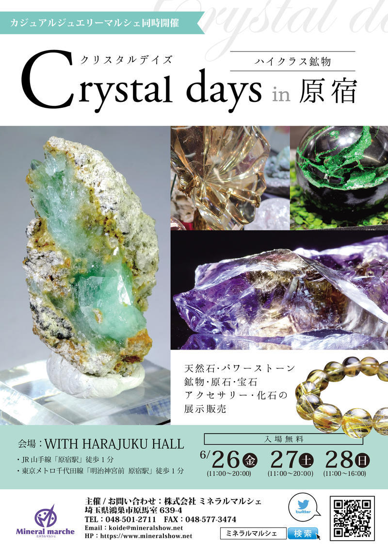 Crystal days in 原宿