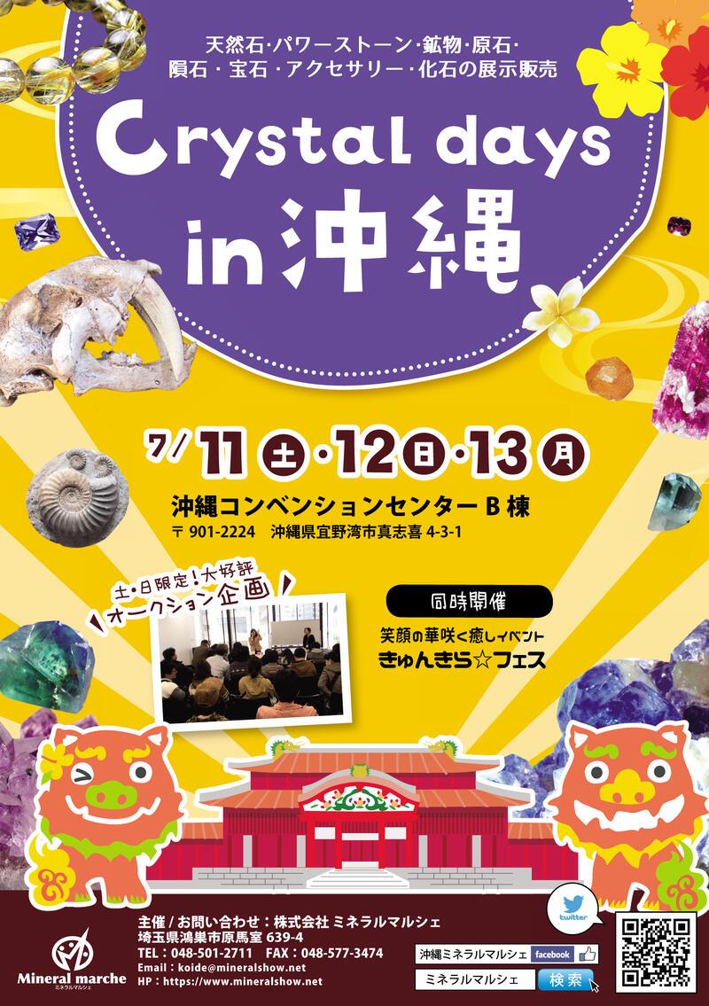 Crystal days in 沖縄(△) @ 沖縄コンベンションセンター | 宜野湾市 | 沖縄県 | 日本