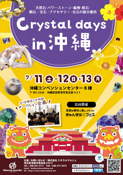 Crystal days in 沖縄