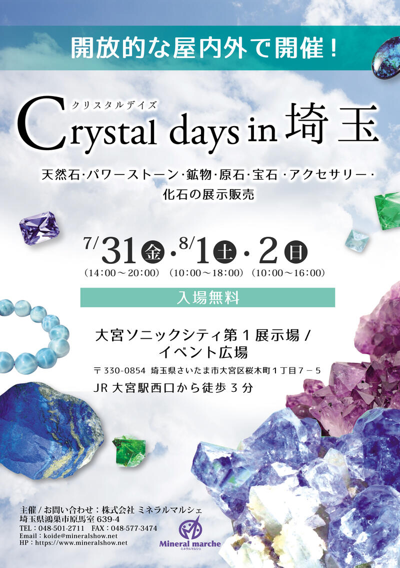 Crystal days in 埼玉