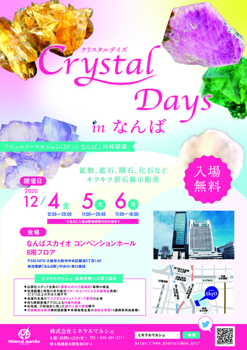 Crystal days in なんば